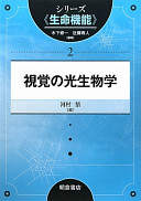 Cover image of 視覚の光生物学