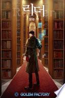 [세트]리더(Reader)-읽는자(전24권,완)