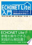 ECHONET Lite入門