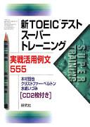 新TOEICテストスーパートレーニング実戦活用例文555
