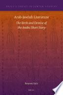 Arab Jewish Literature