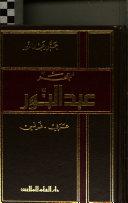 Abel-Nour dictionnaire ebook