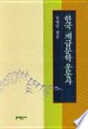 한국계급문학운동사