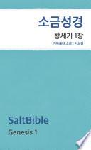 소금성경 창세기 1장