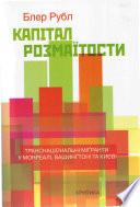 Капітал розмаїтости: Транснаціональні міґранти в Монреалі, Вашинґтоні та Києві