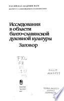 Исследования в области балто-славянской духовной культуры