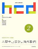 Cover image of 人間中心設計の海外事例