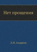 Net Proscheniya
