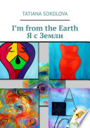 I'm from the Earth. Я с Земли