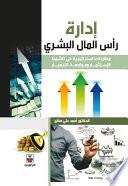 إدارة رأس المال البشري