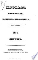 Журнал Министерства народнаго просвѣщенія