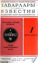 Izvestii︠a︡ Akademii nauk Kazakhskoĭ SSR.