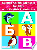 Russian Animal Alphabet for Kids with English Translation