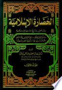 الحضارة الإسلامية - دراسة في تاريخ العلوم الإسلامية 1-2 ج2