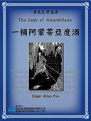 Pdf The Cask of Amontillado (一桶阿蒙蒂亞度酒)