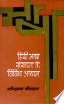 Hindi Bhasha : Sanrachna Ke Vividh Aayam