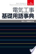 電気工事基礎用語事典(第3版)