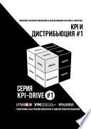 KPI И ДИСТРИБЬЮЦИЯ #1. СЕРИЯ KPI-DRIVE #1