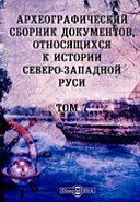 Археографический сборник документов