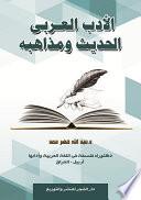الأدب العربى الحديث ومذاهبه