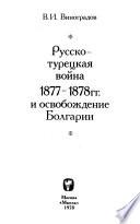 Русско-турецкая война 1877-1878 гг. и освобождение Болгарии
