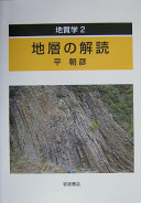 Cover image of 地層の解読