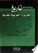 دراسات في تاريخ الجزيرة العربية القديم