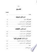 الشعر الحديث في ليبيا