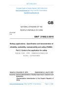 GB/T 21562.2-2015: Translated English of Chinese Standard. (GBT 21562.2-2015, GB/T21562.2-2015, GBT21562.2-2015)
