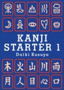 Kanji Starter 1