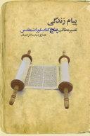 پيام زندگى: تفسير مطالب مندرج در پنج کتاب تورات مقدس Pdf