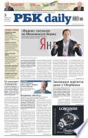 Ежедневная деловая газета РБК 98-2014