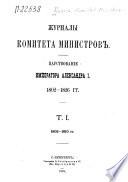 Журналы Комитета министров