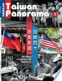 台灣光華雜誌2019年3月號中英文版