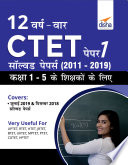 12 VARSH VAAR CTET Paper 1 Solved Papers  2011   2019    Hindi Edition