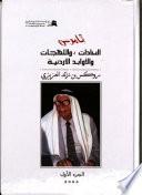 قاموس العادات، و اللھجات و الأوابد الأردنية