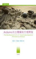 Arduino 光立體魔術方塊開發: The Development of a 4 * 4 Led Cube based on ...