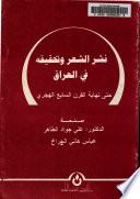 نشر الشعر وتحقيقه في العراق