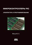 Микроконтроллеры PIC24: Архитектура и программирование ...