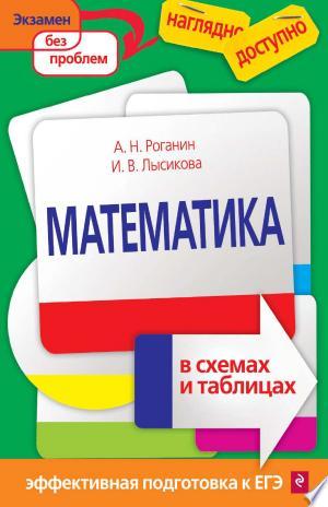 Download Математика в схемах и таблицах Free Books - Dlebooks.net