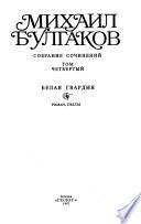 Собрание сочинений в десяти томах: Белая гвардия. Роман, пьесы
