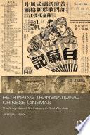 Rethinking Transnational Chinese Cinemas