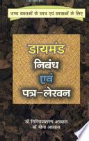 Diamond Nibhandh Evam Patra-Lekhan