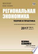 Региональная экономика: теория и практика No 3 2017