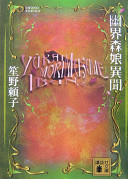 Cover image of 幽界森娘異聞
