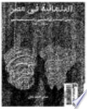 العلمانية فى مصر بين الصراع الدينى و الصراع السياسى : 1900-1952