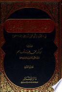 الاصول النحوية والصرفية في الحجة لابي علي الفارسي