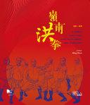 Lingnan Hung Kuen  Kung Fu in Cinema and Community