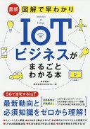最新図解で早わかり IoTビジネスがまるごとわかる本