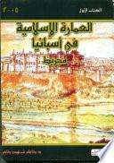 العمارة الإسلامية في أسبانيا - الجزء الأول